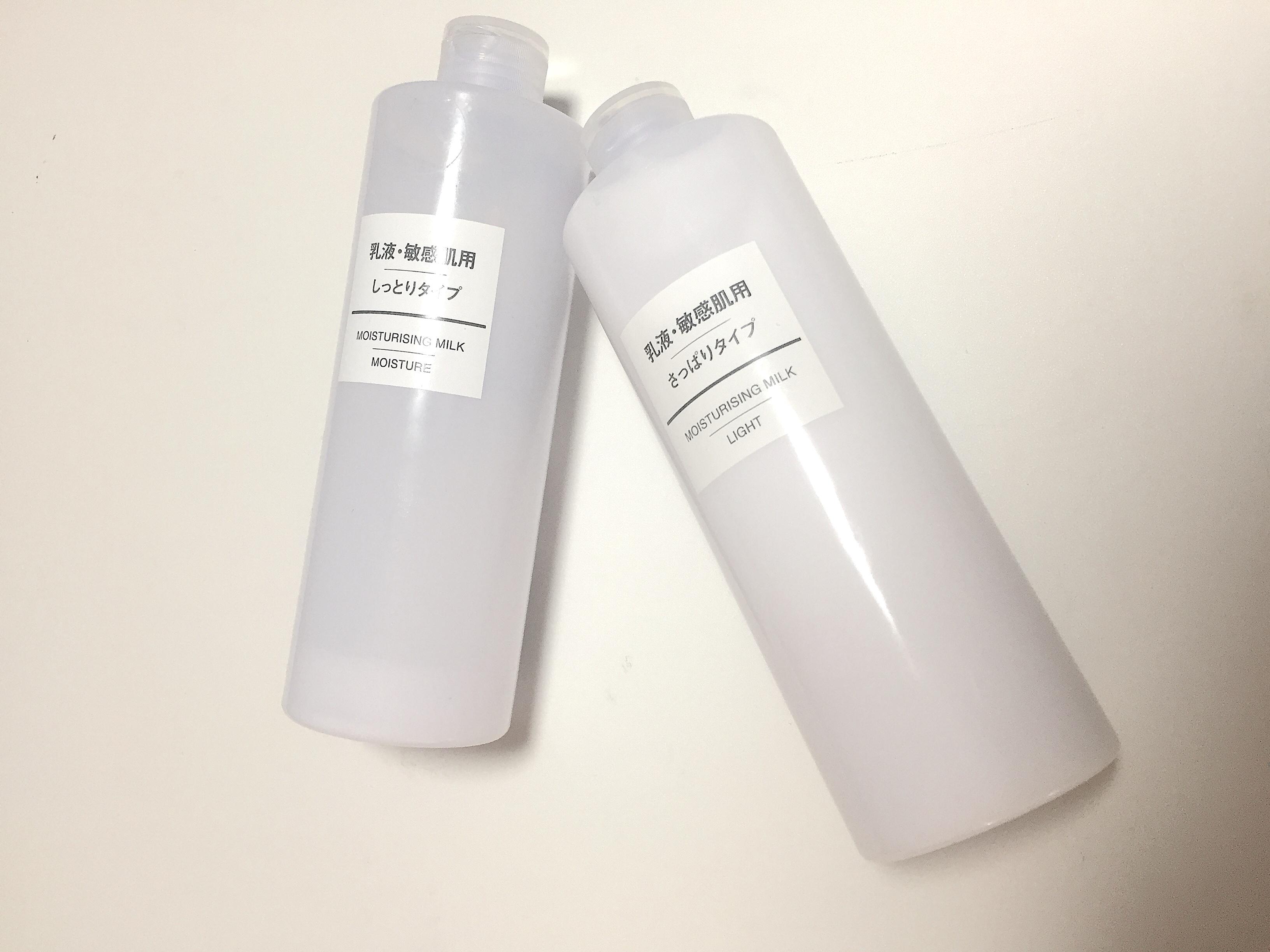 無印良品の乳液(さっぱりとしっとりの比較)