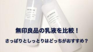 無印良品の乳液(さっぱりとしっとり)を比較