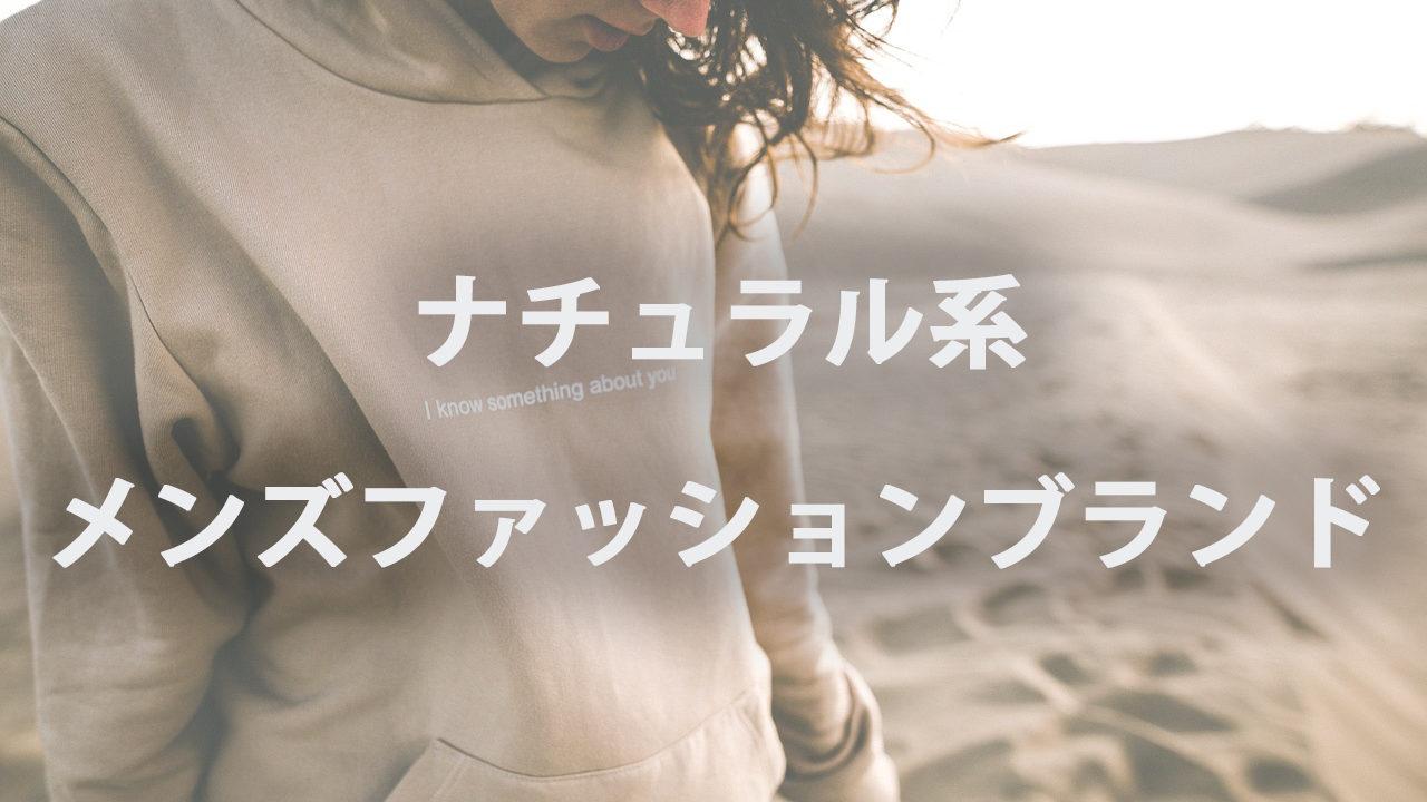 ナチュラル系メンズファッションブランド