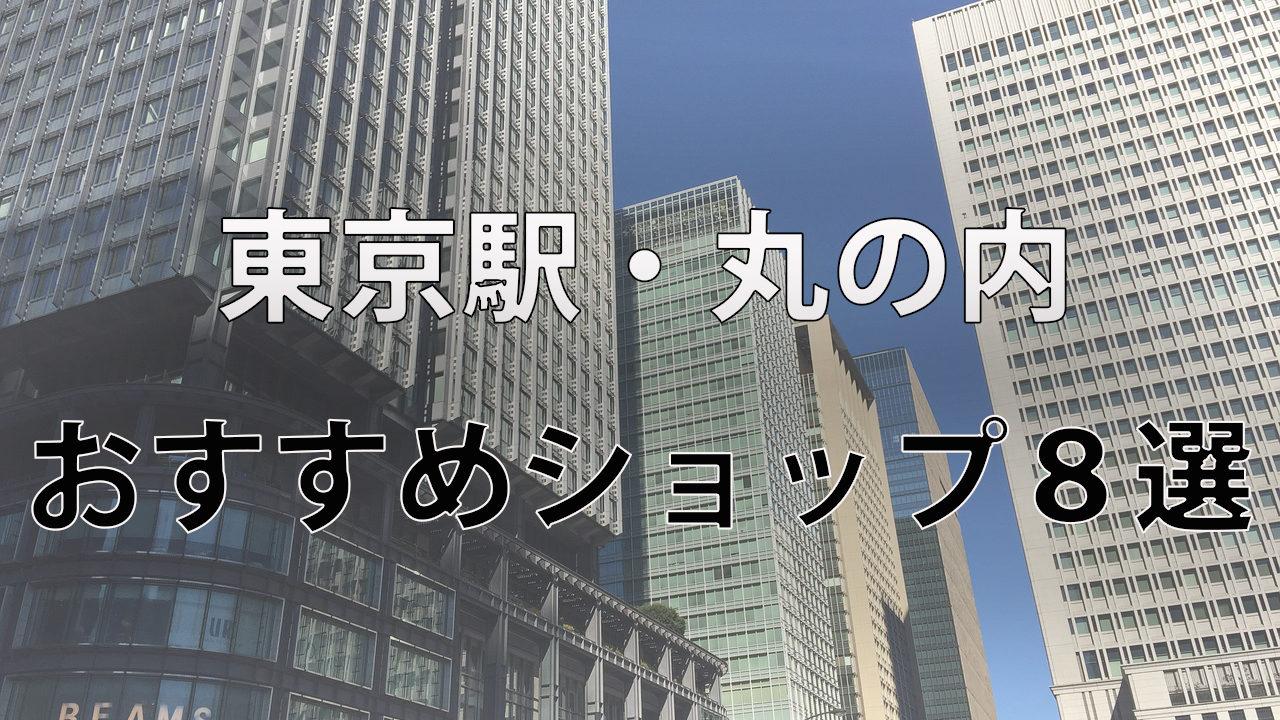 東京駅・丸の内のおすすめセレクトショップ