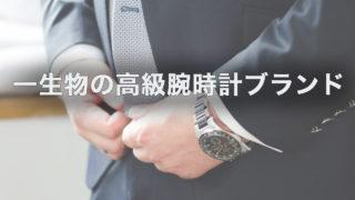 一生物の高級腕時計ブランド