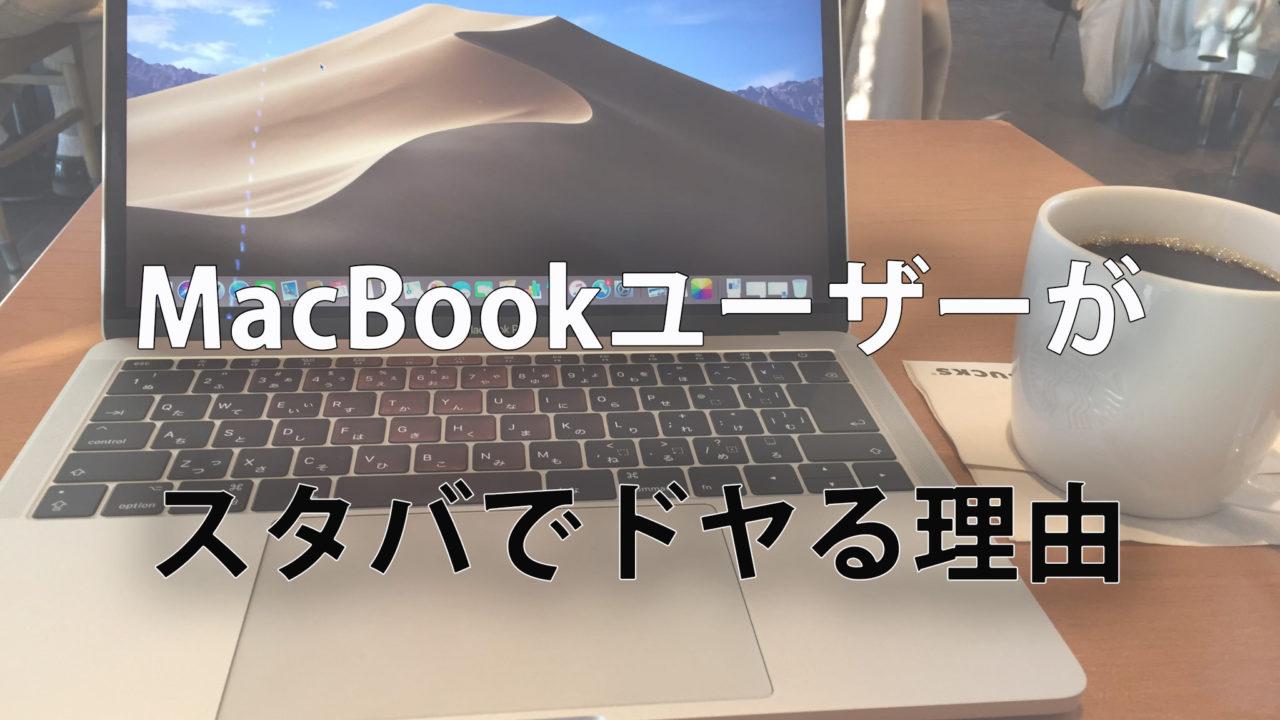 MacBookユーザーがスタバでドヤる理由