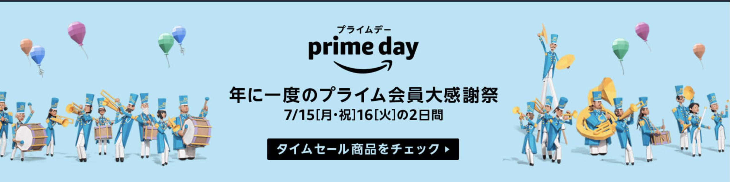 Amazonプライムデーって?2019年はいつ開催?