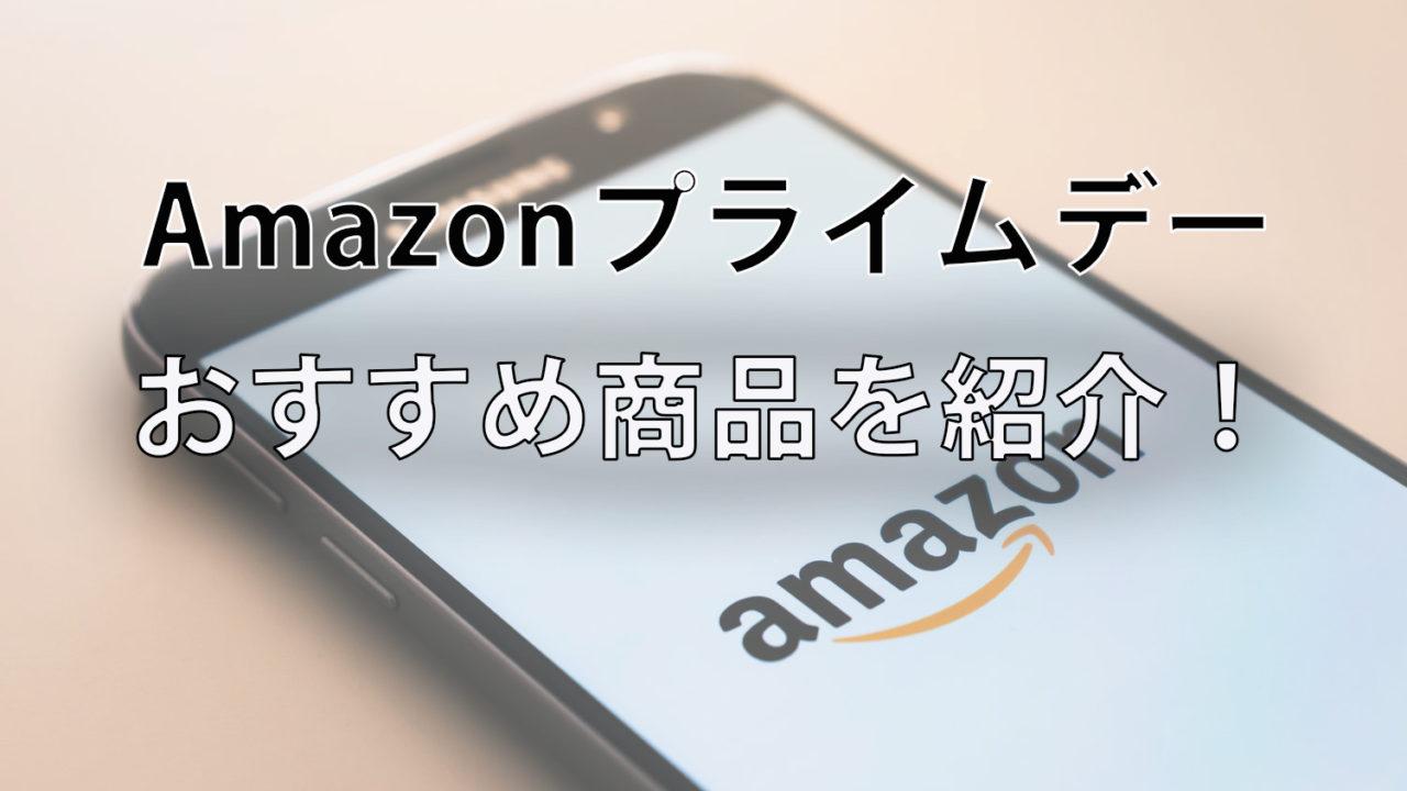 bb77d51268b3b 7月15日〜16日】Amazonプライムデーから、おすすめ商品を厳選!【随時 ...