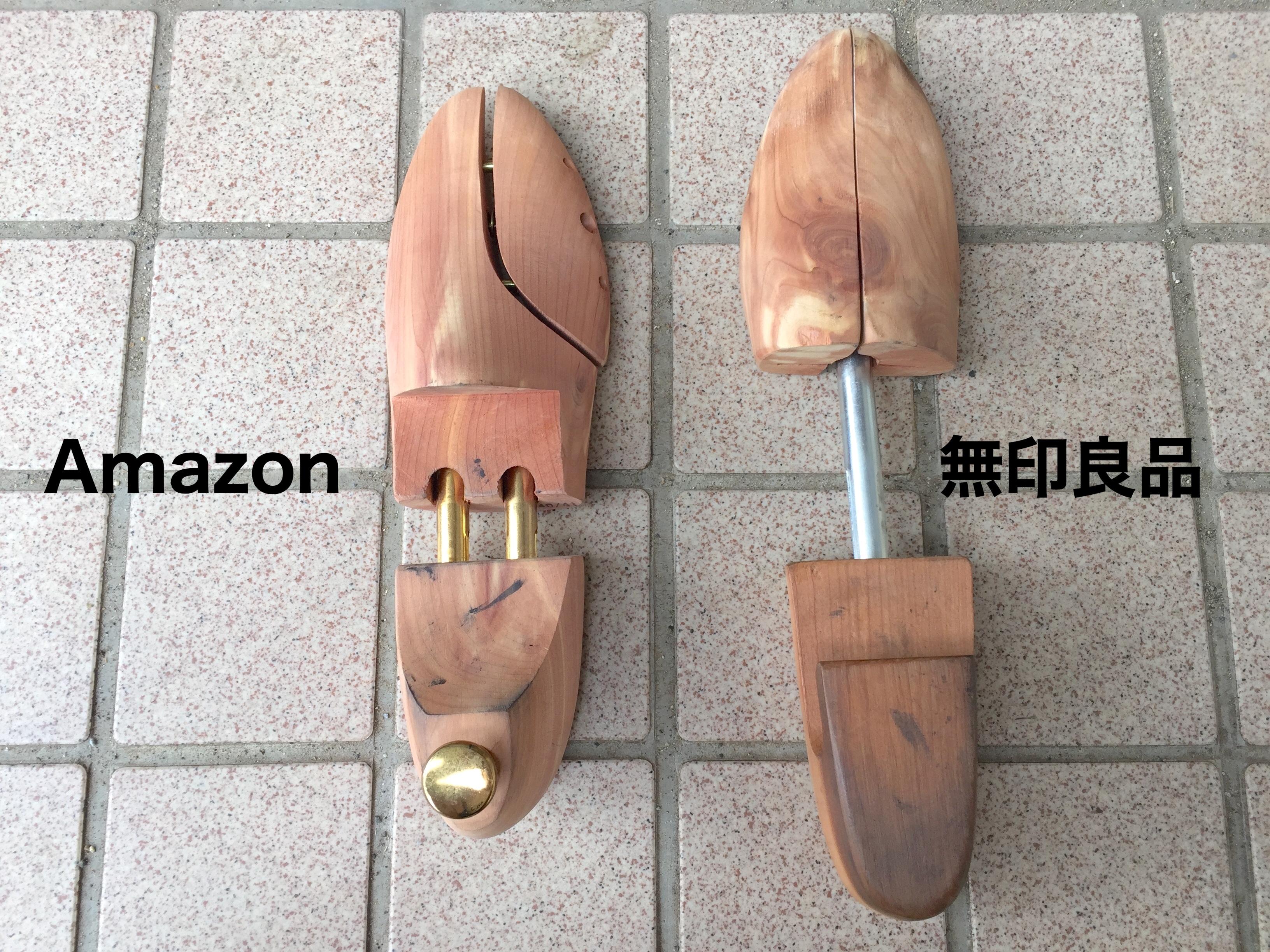 Amazonと無印良品のシューキーパー(シューツリー)