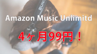 amazon music unlimitedのキャンペーン