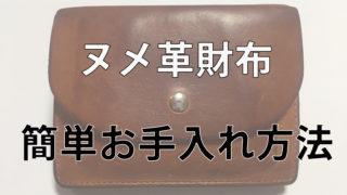 ヌメ革財布のお手入れ方法