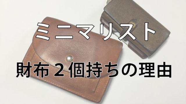 ミニマリストが財布を2個持ちする理由