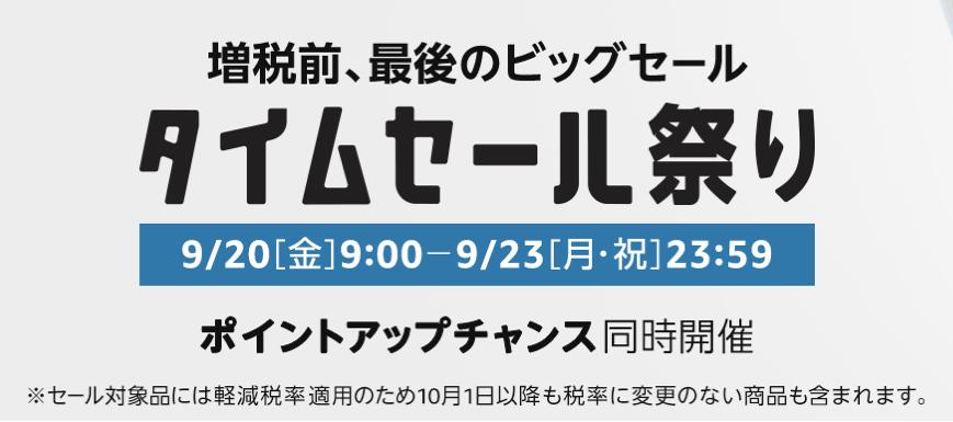 【9/20〜9/23】Amazonタイムセール祭りのおすすめアイテム