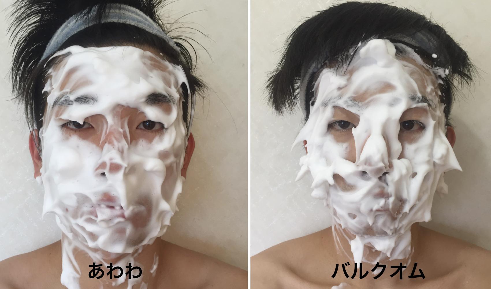洗顔料の泡立ち