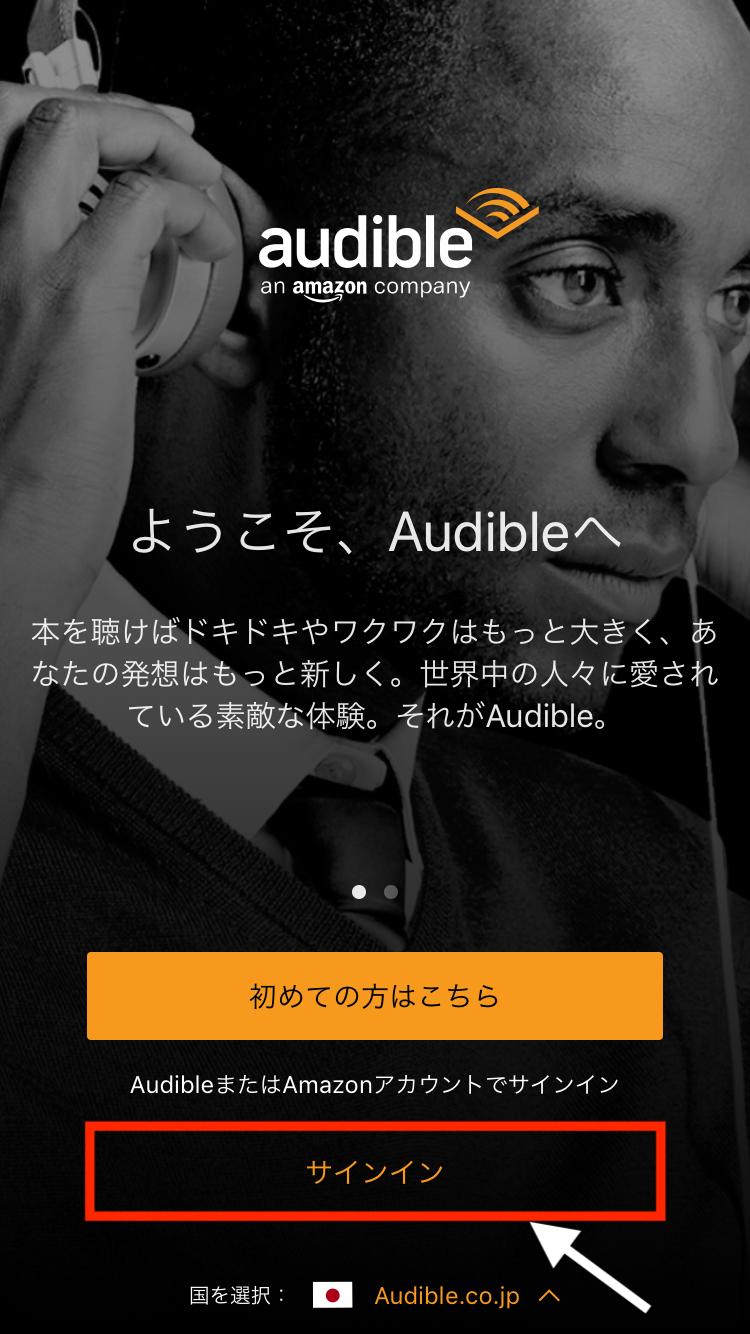 audibleの登録
