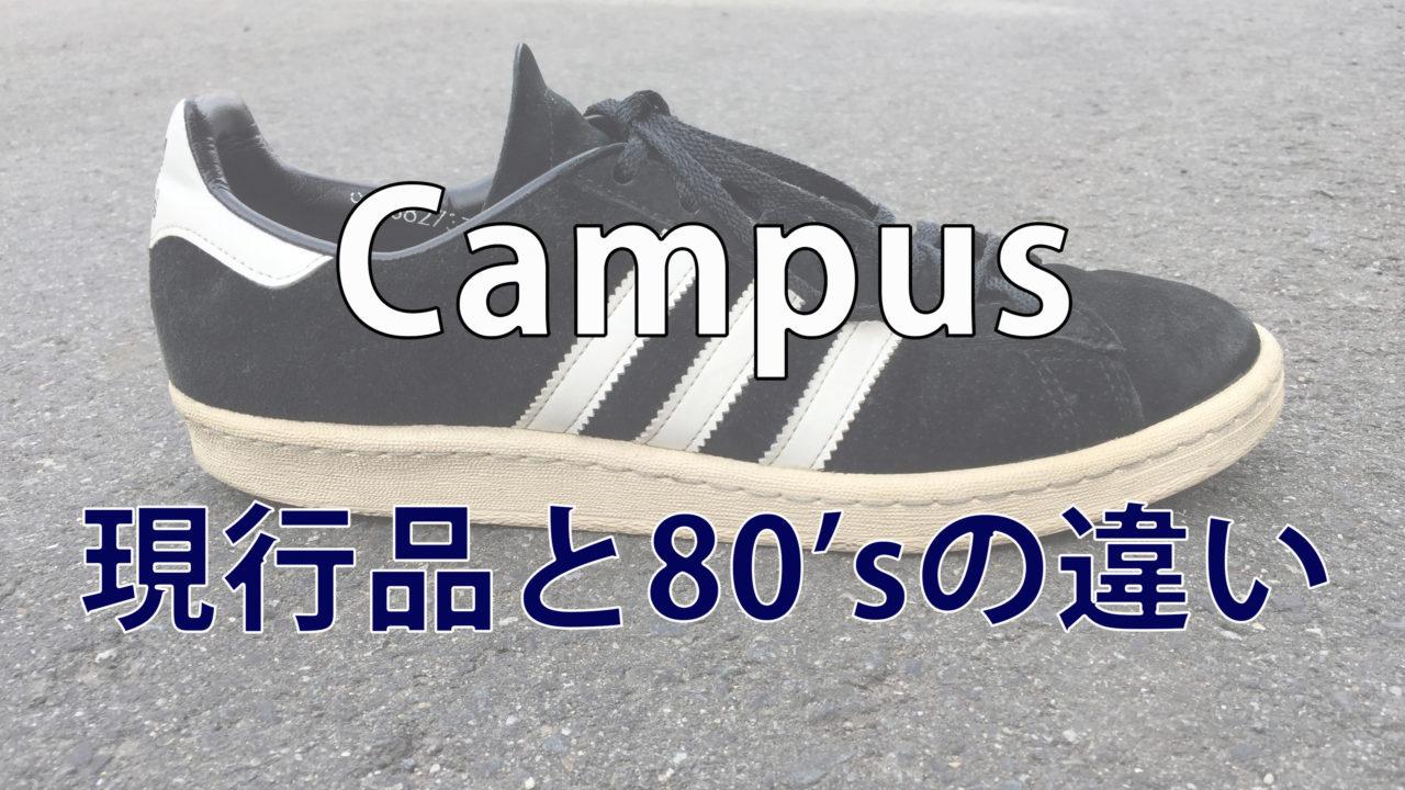 アディダスのキャンパス