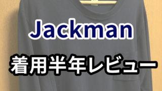 ジャックマンの長袖Tシャツの評判