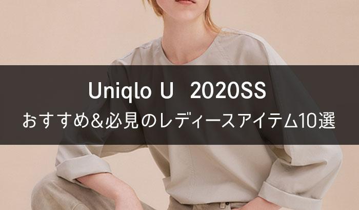 ユニクロ u 2020