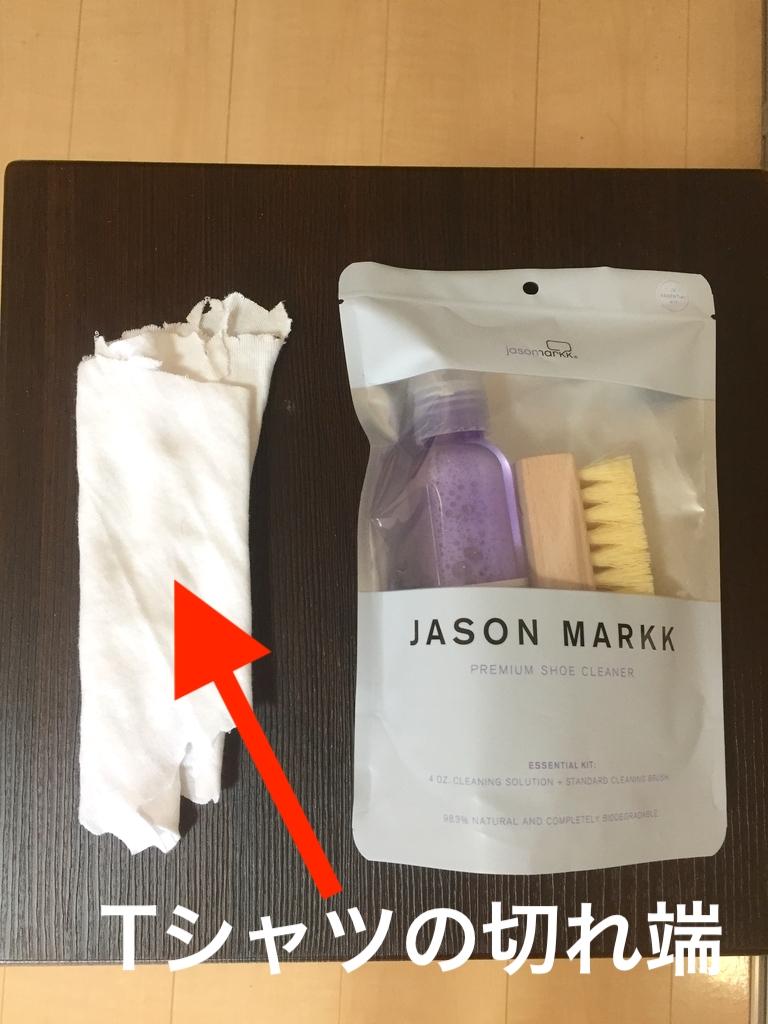 ジェイソンマークで使う布