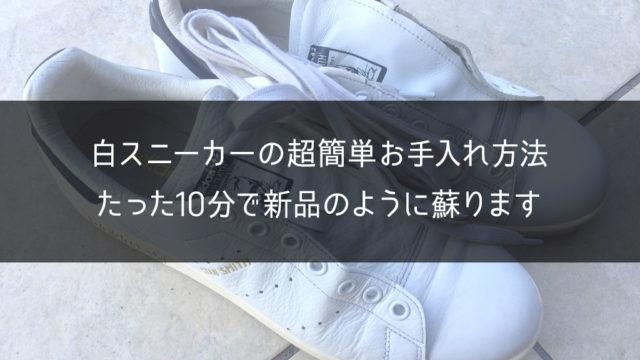 スニーカー 洗い 方 白い