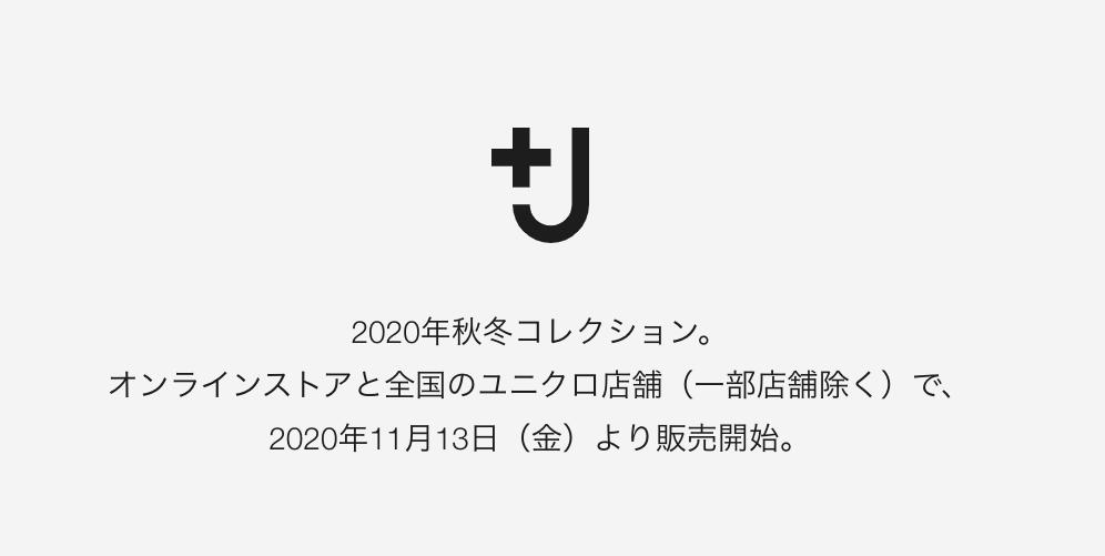 【メンズ】+J(プラスジェイ)2020年秋冬コレクションから、注目のおすすめアイテムを厳選!